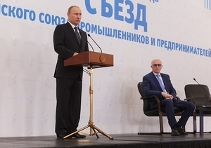 The RSPP Congress was held within the annual Russian Business Week. President of the Russian Federation Vladimir Putin addressed the delegates